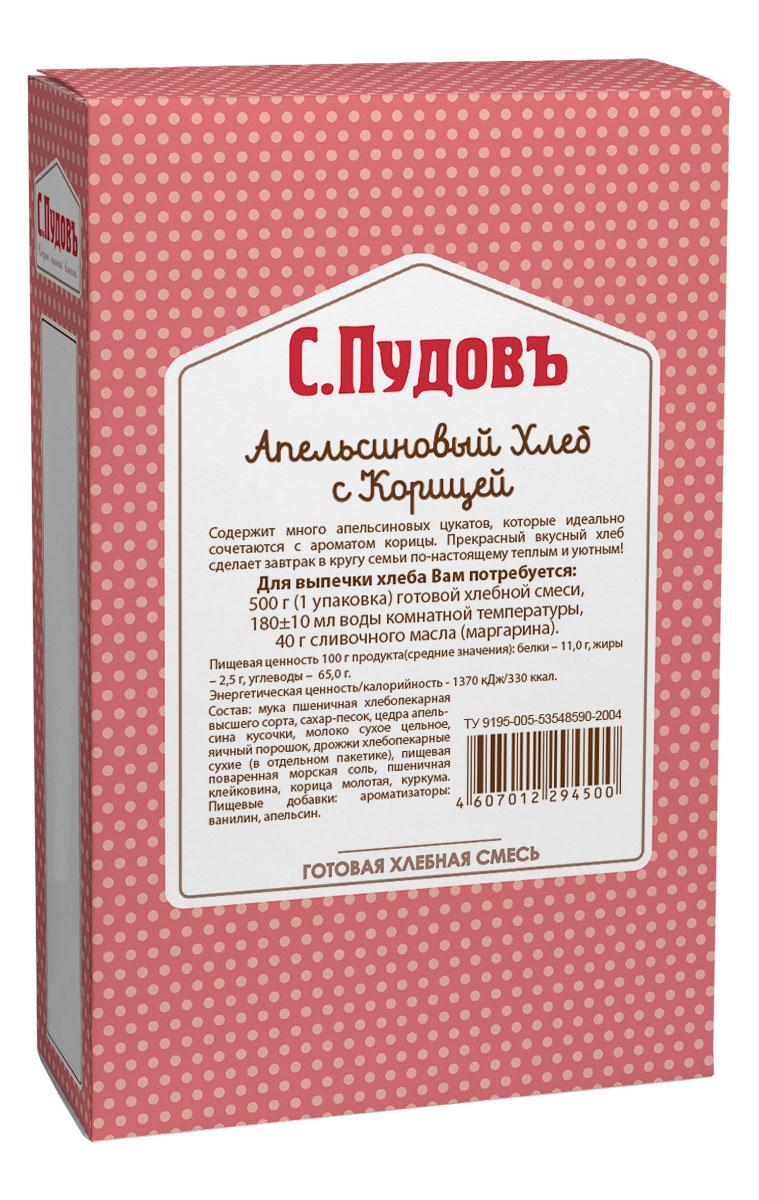 С. Пудовъ Пудовъ апельсиновый хлеб с корицей, 500 г 4607012294500