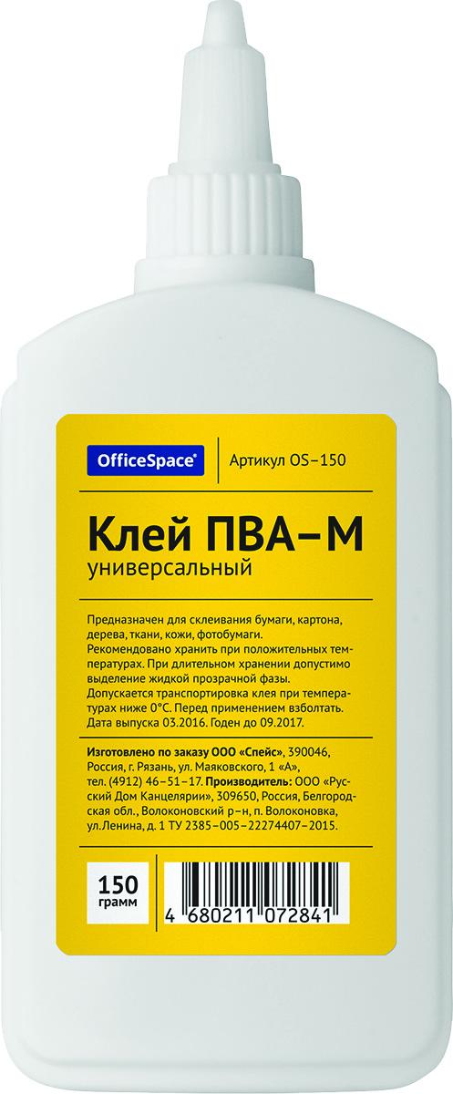OfficeSpace Клей для бумаги и картона ПВА 150 г OS-150