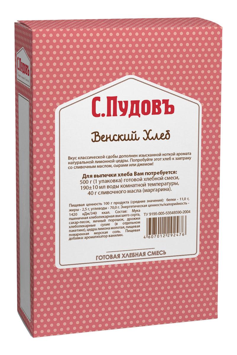 С. Пудовъ Пудовъ венский хлеб, 500 г 4607012292476