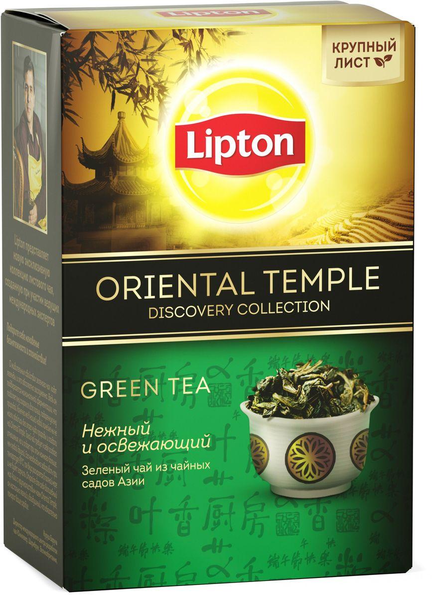 Lipton Oriental Temple чай зеленый листовой, 85 г101246Именно бренд Липтон впервые предложил покупателям чай в пакетиках, который сразу же стал невероятно популярным. Кстати, Липтон был любимым чаем английской королевы Виктории, которая даже посвятила в рыцари основателя бренда Томаса Липтона. Перед вами настоящий зеленый чай Oriental Temple, готовый открыть перед вами тайны экзотической Азии и подарить ощущение покоя и позитива. Чтобы в полной мере насладиться вкусом этого чая, необходимо для заваривания использовать воду не ниже и не выше девяноста градусов.