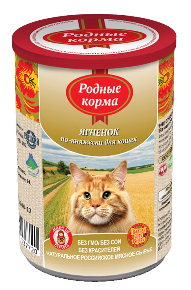Консервы Родные корма Ягненок по-княжески, для кошек, 410 г64559Состав: ягненок, субпродукты мясные, морковь, желирующая добавка, рыбная мука, рыбий жир, сухие дрожжи, таурин, растительное масло, калия хлорид, сухой яичный желток, калия цитрат, злаки, йодированная соль, вода. Мелко-рубленный фарш в желе. Пищевая ценность 100?г. продукта: сырой протеин, не менее-10,0 г; сырой жир, не более- 7,0 г; сырая зола, не более- 2,0 г; массовая доля поваренной соли-0,3-0,5 г;таурин-0,2 г; влага, не более-82,0% Минеральные вещества в 100?г. продукта: общий фосфор, не более- 0,7 г; кальций, не более-0,5 г; Энергетическая ценность 100?г. продукта-103,0 ккал. Масса нетто: Срок годности –не более 3 лет со дня изготовления Дата изготовления указана на банке. Условия хранения: при температуре от 00 С до 250 С и относительной влажности воздуха не более 75%. Рекомендуется употреблять при комнатной температуре. После вскрытия потребительской упаковки продукт хранить в холодильнике не более 2 суток. Суточная норма 30-50?г. на 1 кг. веса животного