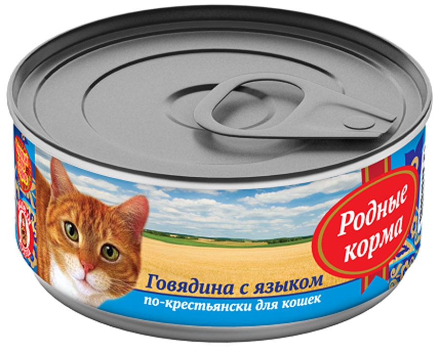 Консервы Родные корма Говядина с языком по-крестьянски, для кошек, 100 г0120710Состав: говядина, язык говяжий, субпродукты мясные, желирующая добавка, рыбная мука, рыбий жир, сухие дрожжи, таурин, растительное масло, калия хлорид, сухой яичный желток, калия цитрат, злаки, йодированная соль, вода.Мелко-рубленный фарш в желе.Пищевая ценность 100?г. продукта: сырой протеин, не менее-10,0 г; сырой жир, не более- 7,0 г; сырая зола, не более- 2,0 г; массовая доля поваренной соли-0,3-0,5 г;таурин-0,2 г;влага, не более-82,0%Минеральные вещества в 100?г. продукта: общий фосфор, не более- 0,7 г; кальций, не более-0,5 г;Энергетическая ценность 100?г. продукта-121,0 ккал.Масса нетто:Срок годности –не более 3 лет со дня изготовленияДата изготовления указана на банке.Условия хранения: при температуре от 00С до 250С и относительной влажности воздуха не более 75%.Рекомендуется употреблять при комнатной температуре.После вскрытия потребительской упаковки продукт хранить в холодильнике не более 2 суток.Суточная норма 30-50?г. на 1 кг. веса животного