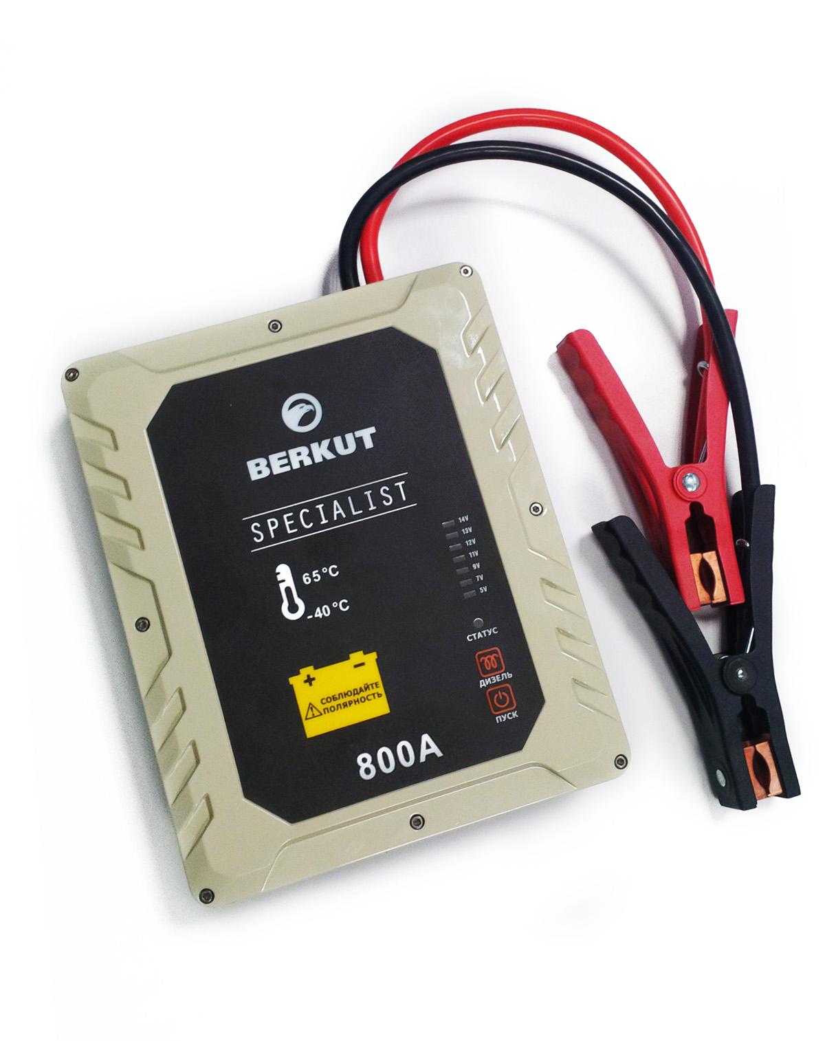 Пуско-зарядное устройство Berkut. JSC80093728793Это специальное пусковое автомобильное устройство конденсаторного типа предназначено для аварийного запуска двигателя транспортного средства в случае неисправной АКБ. Главным достоинством устройства, отличающим его от прочих аналогов, является отсутствие аккумуляторов. Вместо них применены электроконденсаторы сверхбольшой емкости (ионисторы). Применение конденсаторного накопителя заряда позволяет гарантированно запустить двигатель автомобиля как с основательно разряженной АКБ, причем даже в том случае, когда ее остаточная емкость составляет всего 5%, так и без аккумулятора с предварительной зарядкой от АКБ или розетки прикуривателя другого автомобиля, а также от зарядного устройства с разъемом микро USB. Пусковое устройство рекомендовано для любых типов транспортных средств с бензиновым двигателем до 6000 см.куб. и дизельным двигателем до 4000 см.куб и напряжением бортовой сети 12В. Технические характеристики:- Напряжение на клеммах: 12 В- Пусковой ток: 800 A- Тип конденсаторов: пусковые, импульсные- Время зарядки от АКБ: до 5 мин- Время зарядки от прикуривателя 12V: 15-20 мин- Время зарядки от Мини USB 5V: 2-3 часа- Количество попыток запуска при полной зарядке: не более одного пуска- Диапазон температур для запуска и хранения: -40 °C +65 °C- Вход Micro USB: 5В (2000 мА)- Вход для зарядки: 12В (10 А) Функциональные особенности:- Не требует подзарядки во время хранения- Готов к использованию вне зависимости от продолжительности хранения- Режим для запуска двигателя автомобиля без аккумулятора- Специальный режим запуска дизеля с предварительным прогревом свечей- Встроенный вольтметр для определения напряжение аккумулятора автомобиля- Отсутствие падение емкости заряда с понижением температур- Нет снижения емкости заряда связанные со старением устройства- Защита от переполюсовки (неправильной полярности)- Защита от короткого замыкания- Цикл заряд/разряд до 10 000 раз- Срок годности - более 10 лет