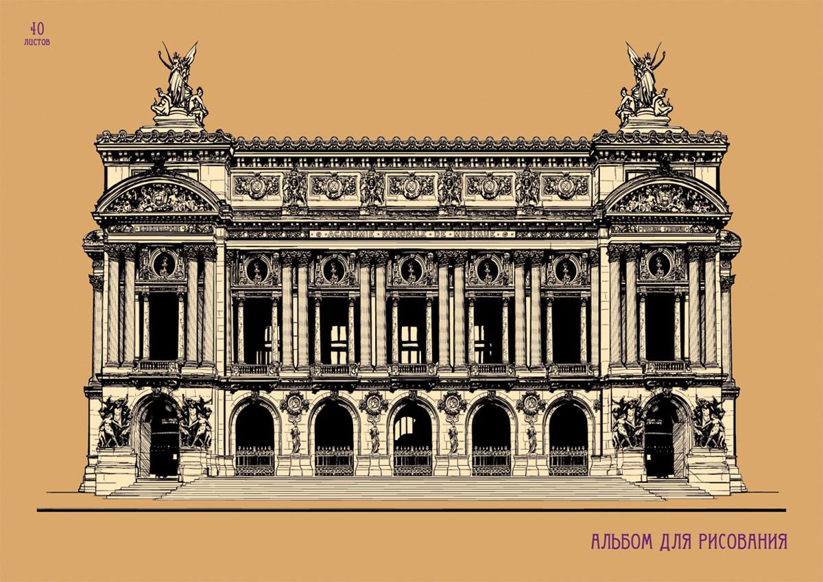 Канц-Эксмо Альбом для рисования Парижская опера 40 листов72523WDАльбом для рисования 40 листов на склейке. Обложка из крафт-картона с выборочным лаком. Бумага офсет 120г/м2.