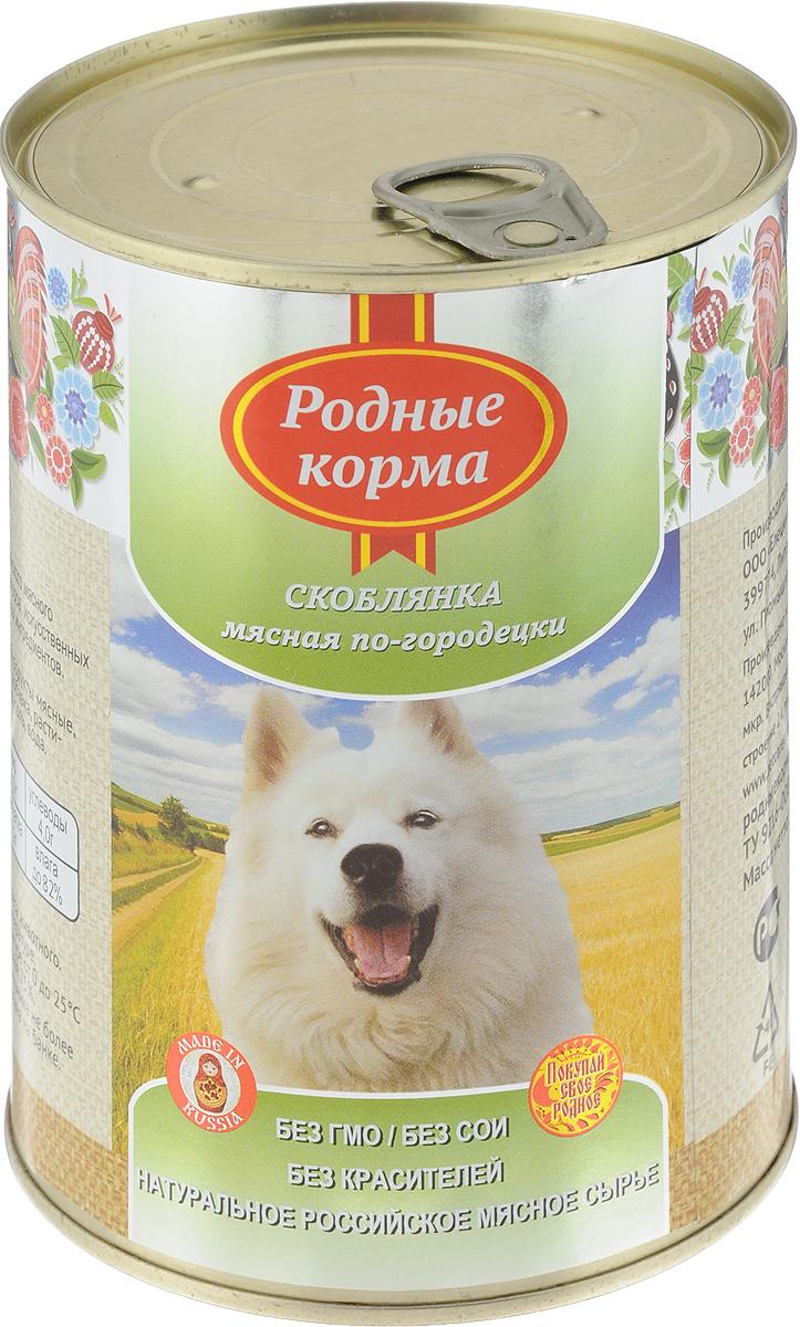 Консервы для собак Родные корма Скоблянка мясная по-городецки, 970 г61954Консервы для собак Родные корма Скоблянка мясная по-городецки - полнорационный сбалансированный корм, который идеально подойдет вашему питомцу. Такой корм содержит натуральные ингредиенты и оптимальное количество витаминов и минералов, которые необходимы животному для поддержания прекрасной физической формы, формирования костной системы, шерстного покрова и иммунитета. В рацион домашнего любимца нужно обязательно включать консервированный корм, ведь его главные достоинства - высокая калорийность и питательная ценность. Консервы лучше усваиваются, чем сухие корма. Также важно, чтобы животные, имеющие в рационе консервированный корм, получали больше влаги. Товар сертифицирован.