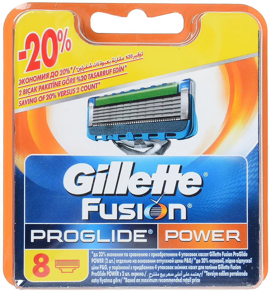 Gillette Сменные кассеты для бритья Fusion ProGlide Power, 8 шт1101Gillette - лучше для мужчины нет!Gillette Fusion ProGlide Power – это самая инновационная бритва от Gillette, которая обеспечивает действительно революционное скольжение и гладкость бритья.Новая бритва оснащена самыми тонкими лезвиями от Gillette со специальным покрытием, снижающим сопротивление. Для революционного скольжения и невероятной гладкости бритья, даже по сравнению с Fusion.Невооруженным глазом вы можете не заметить все последние инновации в НОВЫХ бритвах Gillette Fusion ProGlide и Gillette Fusion ProGlide Power, но после первого раза вы почувствуете, что бритье превратилось в скольжение.При покупке упаковки сменных кассет ProGlide или ProGlide Power из 8 шт. вы экономите до 20% по сравнению с покупкой четырех упаковок из 2 шт. (на основании отпускной цены Procter&Gamble).Самые тонкие лезвия от Gillette для революционного скольжения и гладкости бритья(первые лезвия в кассетах Fusion ProGlide тоньше, чем лезвия Fusion).Расширенная увлажняющая полоска с минеральными маслами и полимерами обеспечивает лучшее скольжение.Каналы для удаления излишков геля гарантируют максимально комфортное бритье.Улучшенное лезвие-триммер оптимизирует бритье на сложных участках: виски, область под носом, шея.Стабилизатор лезвий поддерживает оптимальное расстояние между лезвиями во время бритья.Микрорасческа направляет волоски к лезвию для более гладкого бритья.Товар сертифицирован.