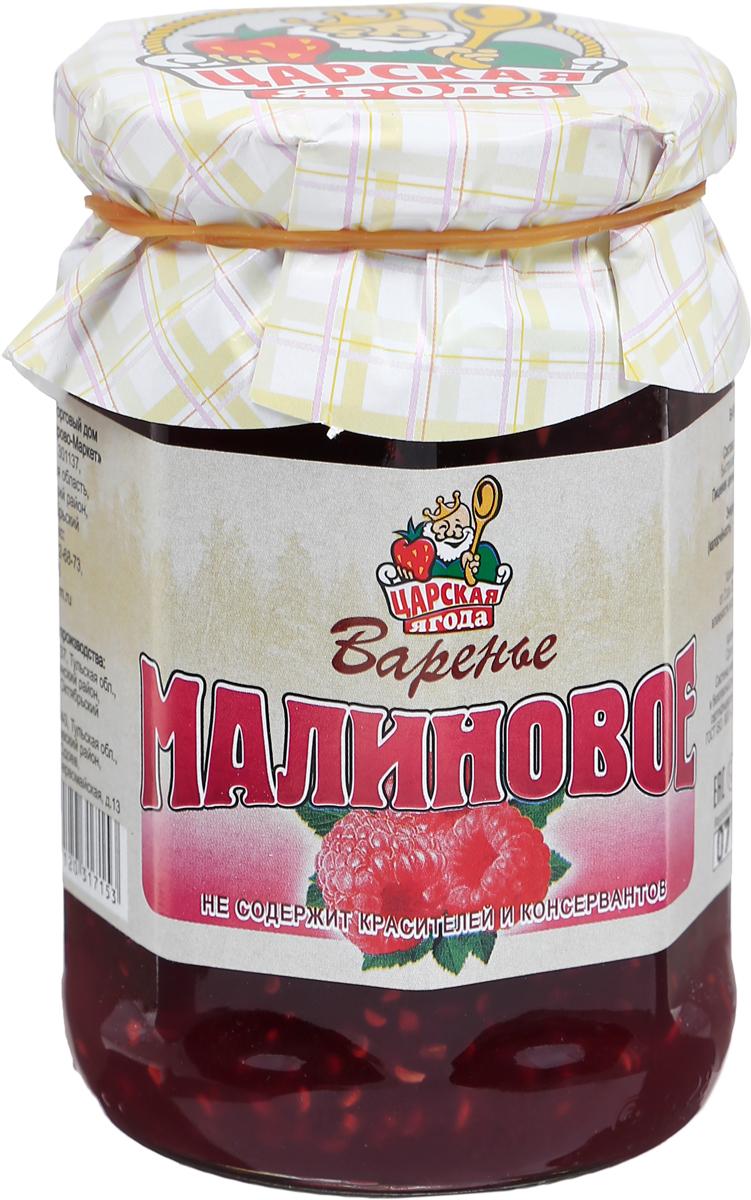 Царская ягода Варенье малиновое, 370 г4275Общеизвестно, насколько полезно варенье из малины. Малиновое варенье - неотступный помощник в борьбе с простудными заболеваниями и гриппом, при болезнях желудка, кишечника, почек, крови или людям, страдающим от повышенного давления. Хороша малинка и для будущих мамочек, ведь в ней много фолиевой кислоты.