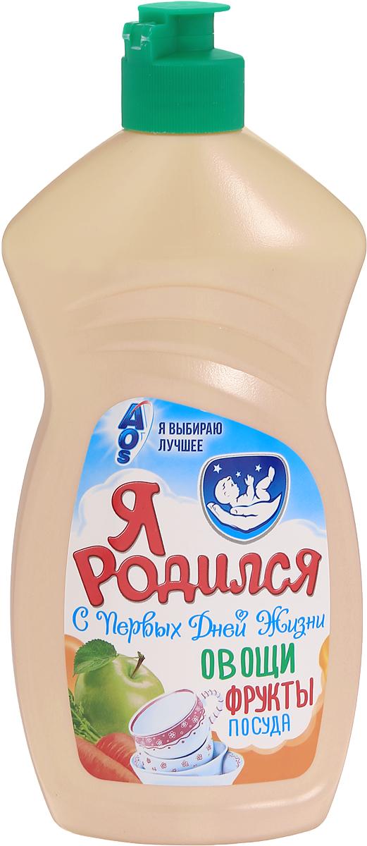 Я родился Средство для мытья детской посуды универсальное 500 г20-8Средство для мытья детской посуды Я родился идеально подходит для мытья детской посуды, овощей и фруктов. Экстракт ромашки смягчает и увлажняет кожу рук. Средство придает посуде кристально чистый блеск без разводов. Состав: 5-15% анионные ПАВ, <5% неионогенные ПАВ, амфотерные ПАВ, соль, этилендиаминтетрауксусной кислоты, ароматизирующая добавка, экстракт ромашки, регулятор pH, консервант.