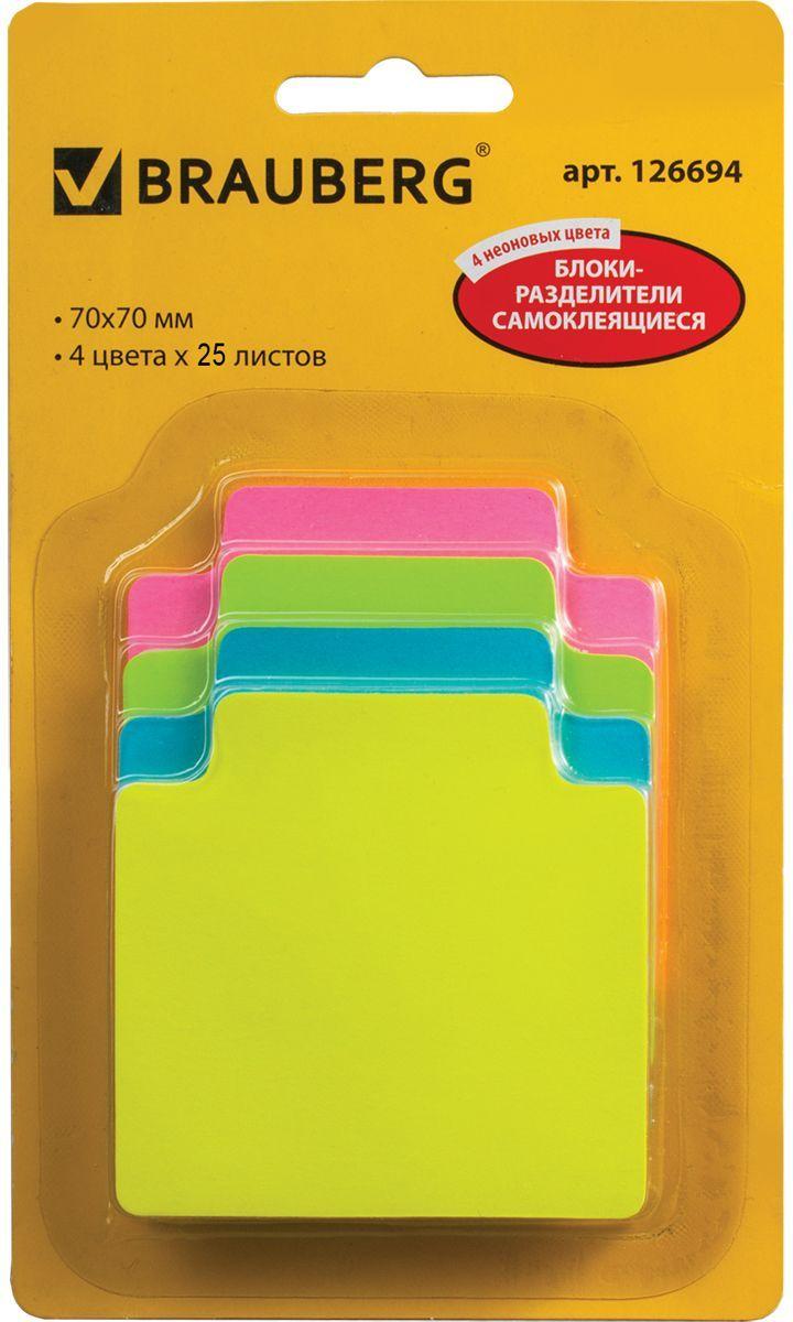 Brauberg Бумага для заметок неоновая 100 листов 4 цвета126694Яркие блоки-разделители используются для выделения тем, заголовков с возможностью нанесения на них надписей. Удобно использовать в качестве разделителей. Листы крепятся к любой поверхности, не оставляя на ней следов.