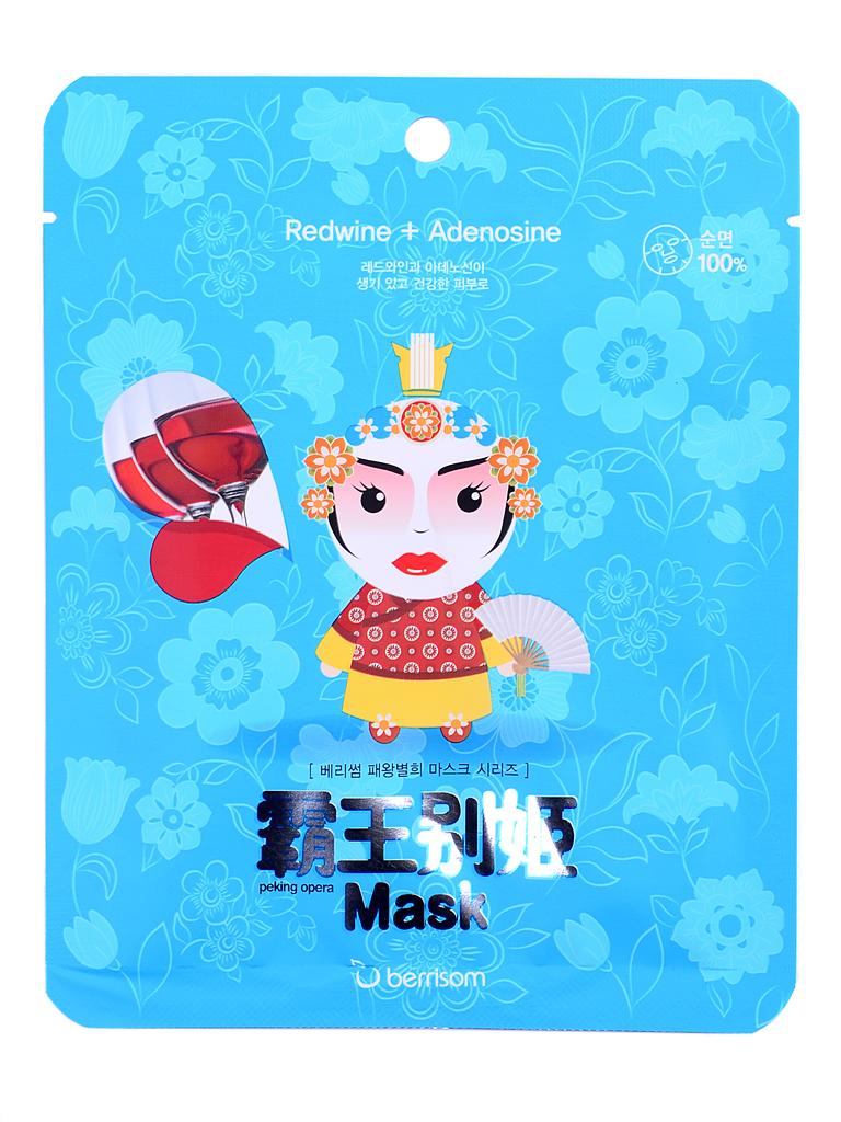 Berrisom Маска тканевая для лица Peking opera mask series Queen, 25 млБР13Тканевая маска для лица с принтом из эксклюзивной тематической пары Peking Opera Mask. Концентрированная эссенция с красным вином и аденозином оказывает мощный антиоксидантный эффект, разглаживает морщины, тонизирует и стимулирует синтез коллагена. Содержит мощные увлажняющие компоненты, интенсивно насыщающие кожу влагой, и керамиды для сохранения ее в клетках в течение дня. Ваша кожа наполнится молодостью и станет чарующе гладкой и шелковистой, как у настоящей королевы, а образ царской особы подарит новые приятные эмоции.