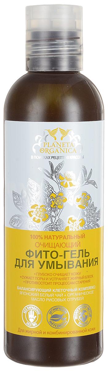 Planeta Organica Гель-фито очищающий для умывания для жирной и комбинированной кожи, 200 млБ 63001PLANETA ORGANICA Гель-фито очищающий для умывания для жирной и комбинированной кожи 200 мл.Сапонифицированное масло рисовых отрубей, прошедшее 8-ми часовой процесс омыления, в сочетании с натуральными маслами и экстрактами трав и растений, образуют уникальную формулу фито-геля для умывания, незаменимого в уходе за жирной и комбинированной кожей. Фито-гель глубоко очищает и сужает поры, нормализует работу сальных желез и водно-липидный баланс кожи. Японский белый чай оказывает мощное антибактериальное воздействие на кожу: снимает раздражение и устраняет жирный блеск, освежает и улучшает цвет лица.