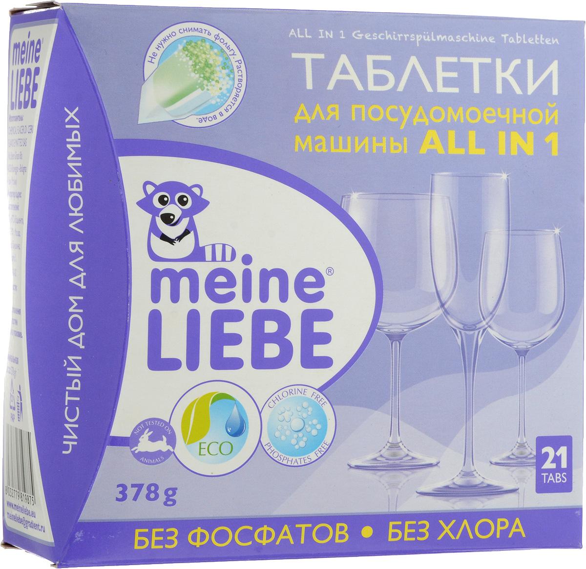 Таблетки для посудомоечной машины Meine Liebe All in 1, 21 шт790009Таблетки для мытья посуды в посудомоечной машине Meine Liebe All in 1 придадут вашей посуде чистоту, блеск, сияние и оставят приятный аромат после мытья. Специальные биологические ферменты и активные вещества на основе кислорода эффективно расщепляют остатки пищи, удаляют стойкие загрязнения. Средство надежно предупреждает образование известкового налета, способствуя более долговечной работе устройства. Обеспечивает деликатный уход и блеск изделиям из стекла и нержавеющей стали, предотвращает помутнение стекла.Не содержит фосфатов, хлора и агрессивных химикатов, обеспечивая бережное мытье посуды. Полностью растворяется в воде и легко выполаскивается. Подходит для коротких программ. Рекомендуемая температура мытья от 45°С до 70°С. Состав: 5-15% отбеливатели на основе кислорода, поликарбоксилаты, Товар сертифицирован.