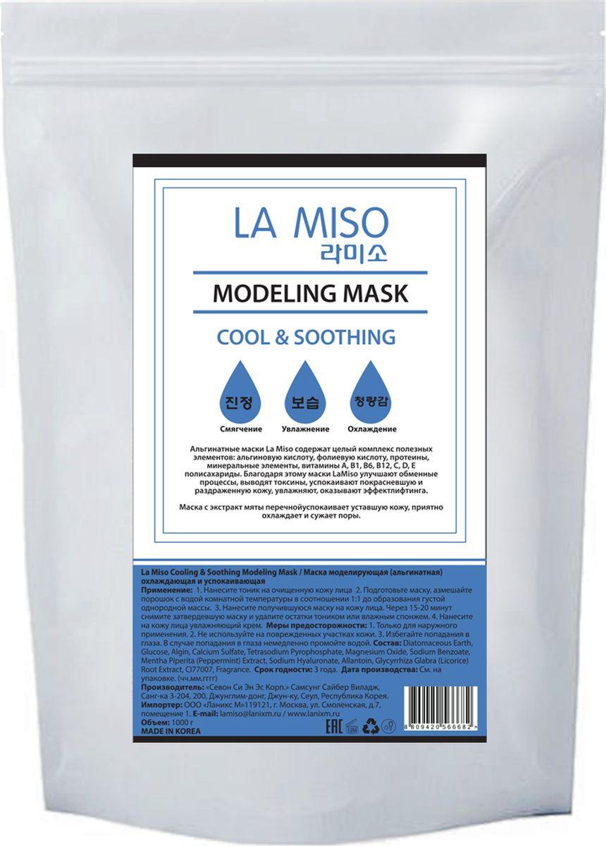 La Miso, Маска моделирующая (альгинатная) охлаждающая и успокаивающая, Cooling & Soothing, 1000 гБ33041Альгинатные маски La Miso содержат целый комплекс полезных элементов: альгиновую кислоту, фолиевую кислоту, протеины, минеральные элементы, витамины A, B1, B6, B12, C, D, E полисахариды. Благодаря этому маски La Miso улучшают обменные процессы, выводят токсины, успокаивают покрасневшую и раздраженную кожу, увлажняют, оказывают эффект лифтинга. Маска с экстракт мяты перечной успокаивает уставшую кожу, приятно охлаждает и сужает поры.