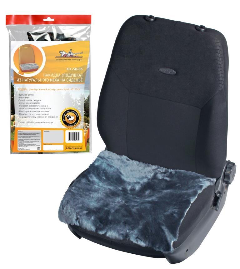 """Накидка-подушка на сиденье """"Airline"""", цвет: серый, 45 х 45 см AFC-SH-06"""
