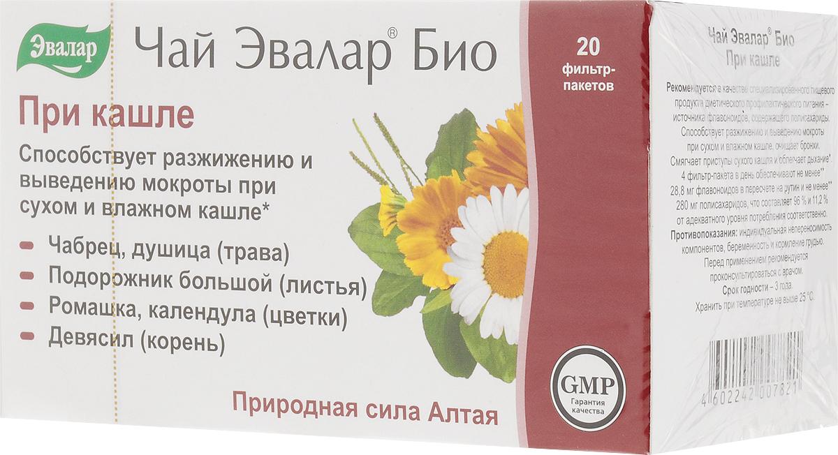 Эвалар Чай Био при кашле в фильтр-пакетах, 20 шт0120710Чай Био Эвалар способствует разжижению и выведению мокроты при сухом и влажном кашле, очищает бронхи, смягчает приступы сухого кашля, облегчает дыхание.Рекомендуется в качестве специализированного пищевого продукта диетического профилактического питания - источника флавоноидов, содержащего полисахариды. Четыре фильтр-пакета в день обеспечивают не менее 28,8 мг флавоноидов в пересчете на рутин и не менее 280 мг полисахаридов, что составляет 96% и 11,2% от адекватного уровня потребления соответственно.