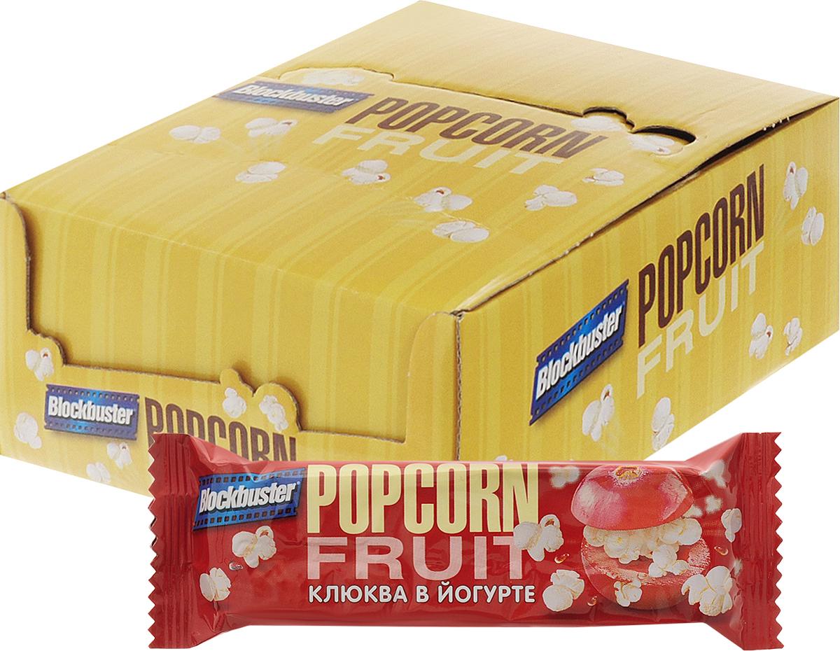 Blockbuster батончик мюсли Попкорн клюква в глазури йогуртовой, 25 шт по 30 гбзо023_25Батончики Popcorn Fruit бренда Blockbuster - новинка в категории сладких снэков! В каждом батончике микс из воздушных зерен попкорна, кусочков клюквы, орехов, семян тыквы и подсолнечника с покрытием из йогуртовой глазури. Уважаемые клиенты! Обращаем ваше внимание, что полный перечень состава продукта представлен на дополнительном изображении.