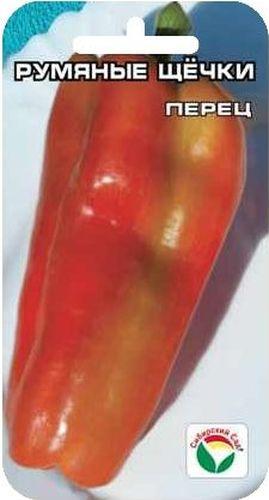 Семена Сибирский сад Перец. Румяные щечки, 15 штBP-00000353Новый раннеспелый урожайный сорт перца сибирской селекции. От высадки рассады до созревания плодов 75-80 дней. Высота растения до 80 см. Плоды вверхторчащие, сначала белесой, а затем красной окраски. Форма плодов удлиненно-округлая, со своеобразными ямочками на вершине плода. В начале созревания плод окрашивается легким румянцем и становится похожим на суперкрупный абрикос массой до 100 г, что позволяет очень рано, не дожидаясь технической спелости, получать красиво окрашенную продукцию. Для регионов с коротким и холодным летом - это особенно актуально. Толщина стенки достигает 7 мм. Общая урожайность высокая - до 1,5 кг с растения. Сорт рекомендуется для выращивания в открытом фунте и под пленочными укрытиями. Посев на рассаду производят за 60-70 дней до высадки растений на постоянное место. Оптимальная постоянная температура прорастания семян 26-28°С. При высадке в грунт на 1 м2 размещают 5-6 растений. Сорт хорошо реагирует на полив и подкормки...