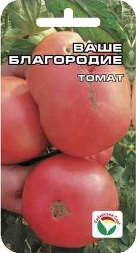 "Семена Сибирский сад ""Томат. Ваше благородие"", 20 шт BP-00000465"