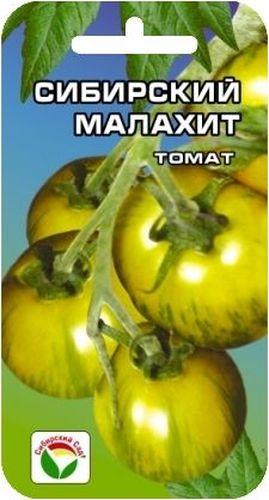 Семена Сибирский сад Томат. Сибирский малахит, 20 шт19201Очень оригинальный сорт, удивляющий необычным сочетанием цвета и вкуса. Округлые, пестрые, как перепелиные яйца, желто-зеленые плоды массой 120-150 г значительно превосходят по вкусу и сладости многие томаты с красной окраской, содержат значительно больше каротина и не вызывают аллергических реакций. Отлично подходят для детского и диетического питания. Куст высотой 120-190 см (в зависимости от условий выращивания) с кистями из 5-7 гладких, выровненных плодов смотрится очень декоративно. Благодаря хорошей плотности и замечательным вкусовым качествам томатов сорт великолепно подходит и для цельноплодного консервирования и засола. Урожайность достаточно высокая - до 12 кг на 1 м2. Сорт среднеспелый, выращивается в открытом и защищенном грунте.Посев на рассаду производят за 50-60 дней до высадки растений на постоянное место. Оптимальная постоянная температура прорастания семян 23-25°С. При высадке в грунт на 1 м2 размещают 3 растения. Формируется в 1-2 стебля с подвязкой к опоре. Сорт хорошо реагирует на полив и подкормки комплексными минеральными удобрениями.Для ускорения процесса всхожести семян, оздоровления растений, улучшения завязываемости плодов рекомендуется пользоваться специально разработанными стимуляторами роста и развития растений.