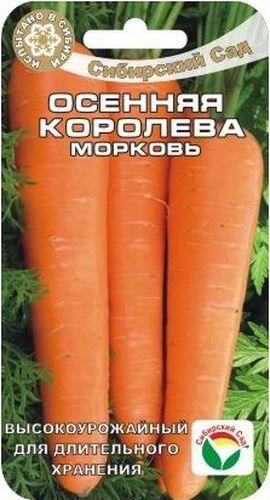 Семена Сибирский сад Морковь. Осенняя Королева19201Высокоурожайный, для длительного хранения. Замечательный высокоурожайный сорт для переработки, длительного хранения и употребления моркови в свежем виде! Позднеспелый. Корнеплоды крупные, цилиндрические типа флакке, в нижней части слегка конической формы, насыщенно-оранжевого цвета, длиной до 25см., выровненные, гладкие, средней массой 150-200гр. Мякоть нежная, сочная, с высоким содержанием каротина.