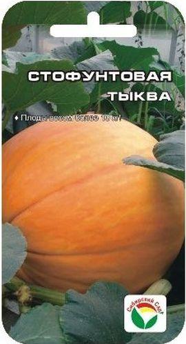 """Семена Сибирский сад """"Тыква. Стофунтовая"""", 5 шт BP-00000732"""