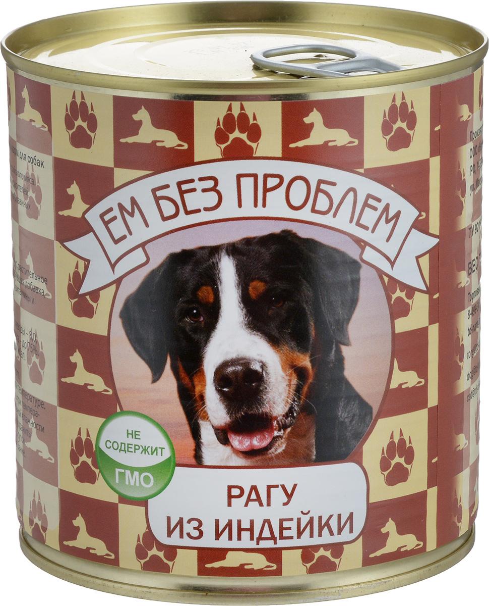 Консервы для собак Ем без проблем ЗооМеню, рагу из индейки, 750 г00-00001436Мясные консервы для собак Ем без проблем ЗооМеню изготовлены из натурального российского мяса. Не содержат сои, консервантов, красителей, ароматизаторов и генномодифицированных ингредиентов. Корм полностью удовлетворяет ежедневные энергетические потребности животного и обеспечивает оптимальное функционирование пищеварительной системы. Консервы Ем без проблем ЗооМеню рекомендуется смешивать с кашами и овощами. Товар сертифицирован.
