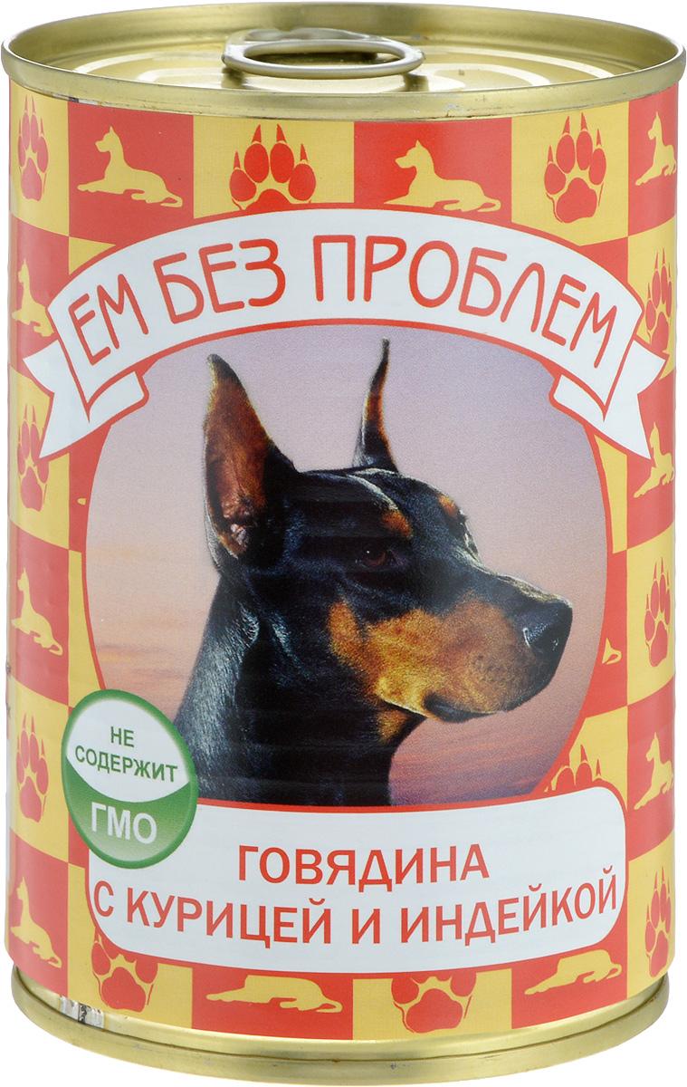 Консервы для собак Ем без проблем, говядина с курицей и индейкой, 410 г00-00001433Мясные консервы для собак Ем без проблем изготовлены из натурального российского мяса. Не содержат сои, консервантов, красителей, ароматизаторов и генномодифицированных ингредиентов. Корм полностью удовлетворяет ежедневные энергетические потребности животного и обеспечивает оптимальное функционирование пищеварительной системы. Консервы Ем без проблем рекомендуется смешивать с кашами и овощами. Товар сертифицирован.