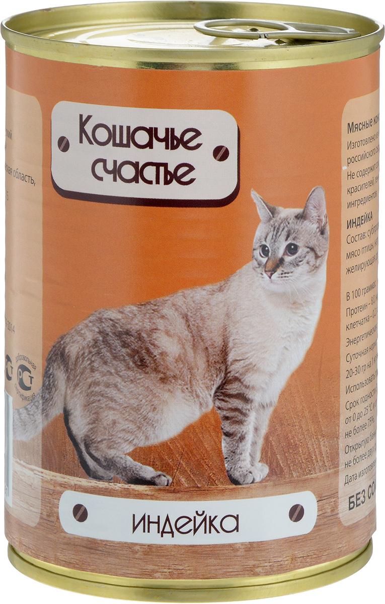 Консервы для кошек Кошачье Счастье, с индейкой, 410 г00-00001997Мясные консервы для кошек Кошачье Счастье изготовлены из натурального российского мясного сырья. Не содержат сои, искусственных красителей, генномодифицированных ингредиентов. Корм полностью удовлетворяет ежедневные энергетические потребности животного и обеспечивает оптимальное функционирование пищеварительной системы. Товар сертифицирован.