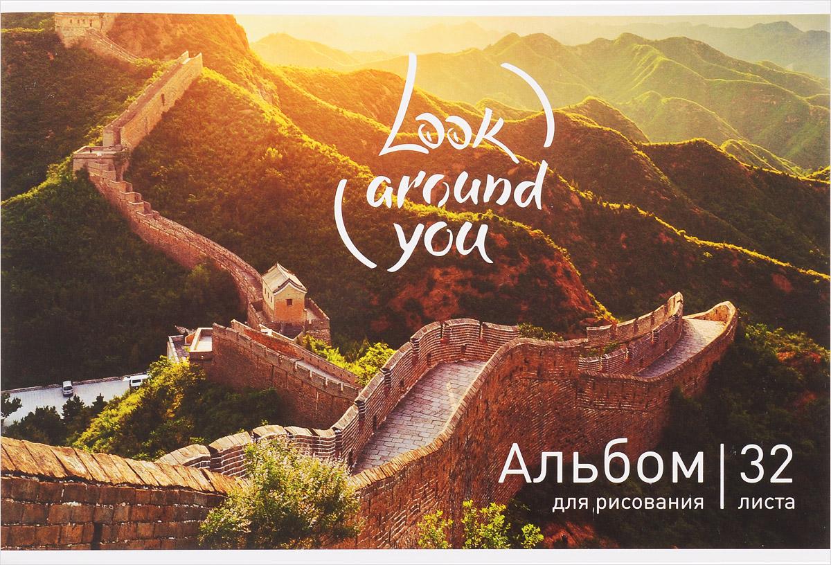 ArtSpace Альбом для рисования Look Around You Китайская стена 32 листаП-1469Альбом для рисования ArtSpace Look Around You будет вдохновлять вашего ребенка на творческий процесс.Альбом изготовлен из белоснежной бумаги с яркой обложкой из плотного картона. Внутренний блок альбома состоит из 32 листов, соединенных скрепками. Высокое качество бумаги позволяет рисовать в альбоме различными типами красок, фломастерами, цветными и черно-графитными карандашами, гелевыми ручками. Занимаясь изобразительным творчеством, ребенок тренирует мелкую моторику рук, становится более усидчивым и спокойным.
