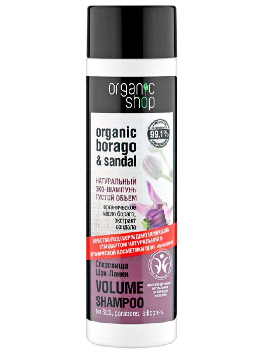 Organic Shop Шампунь для волос Сокровища Шри-Ланки, густой объем, 280 мл0861-10495Шампунь для волос Organic Shop Сокровища Шри-Ланки - густые соблазнительные волосы, восхищающие своим невероятным блеском и силой, это настоящее сокровище, доступное вам. Благодаря органическим маслам сандала, бораго и мыльного ореха волосы наполняются питательными веществами, обретая объем, прочность и эластичность. Не содержит силиконов, SLS , парабенов, синтетических отдушек и красителей, синтетических консервантов. Товар сертифицирован.