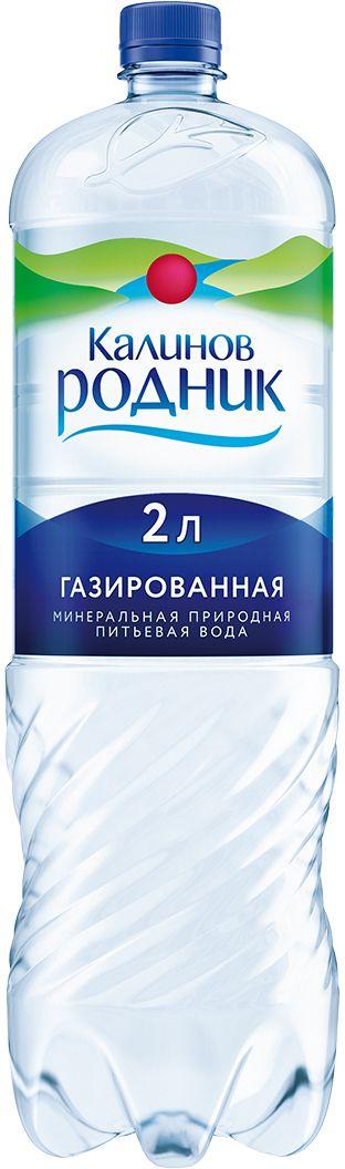 Калинов Родник вода минеральная питьевая газированная, 2 л0120710Чистая от природы и бережно сохраненная на современном производстве минеральная артезианская вода Калинов Родник – бесспорный эталон качества. Калинов родник - это удобная в использовании, по-настоящему вкусная и полезная вода. Пейте и получайте удовольствие!