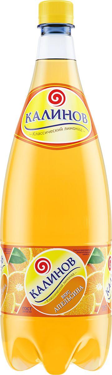 Калинов Лимонад Апельсин, 1,5 л4607050692139Классические лимонады на основе артезианской воды Калинов Родник производятся на высококачественном вкусо-ароматическом сырье и обладают ярко выраженными прохладительными свойствами. Для приготовления лимонадов Калинов используются классические рецептуры, соответствующие требованиям ГОСТа. Благодаря пониженному содержанию сахара все напитки серии являются низкокалорийными. Они производятся без применения цикламатов и сахарина, что значительно усиливает их диетические свойства.
