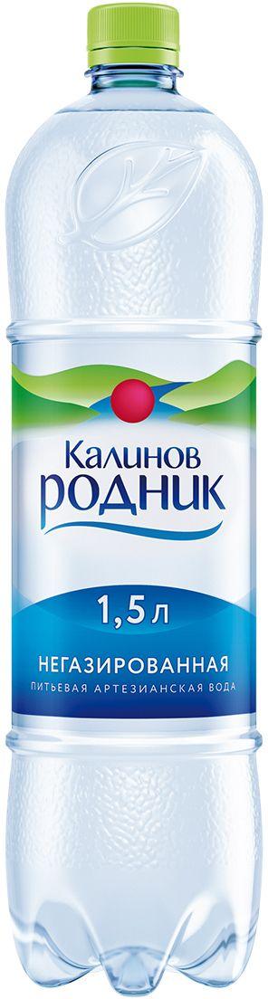 Калинов Родник питьевая артезианская негазированная вода, 1,5 л4607050692559Чистая от природы и бережно сохраненная на современном производстве минеральная артезианская вода Калинов Родник – бесспорный эталон качества. Калинов родник - это удобная в использовании, по-настоящему вкусная и полезная вода. Пейте и получайте удовольствие!