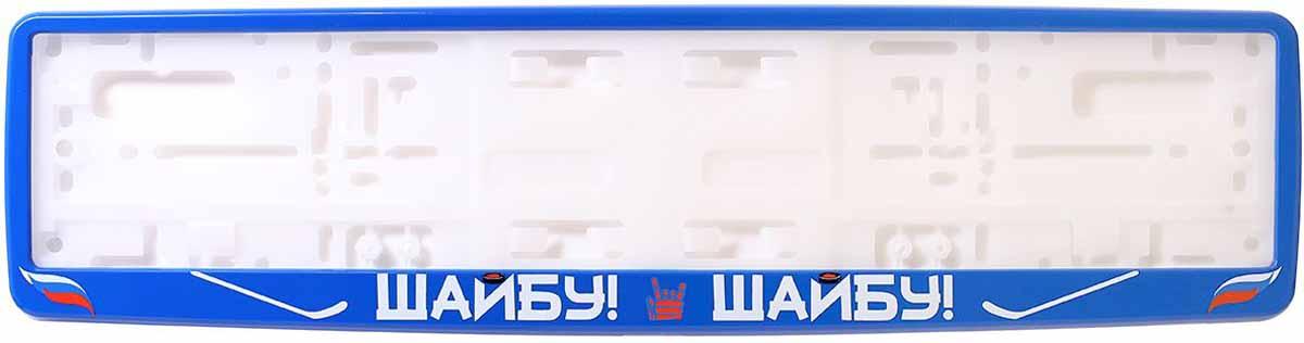 Рамка для номера Концерн Знак Шайбу-Шайбу, цвет: синийЗ0000015756Рамка для номера. Предназначена для крепления государственного регистрационного знака. Материал основания - полипропилен, материал лицевой панели ABS-пластик.