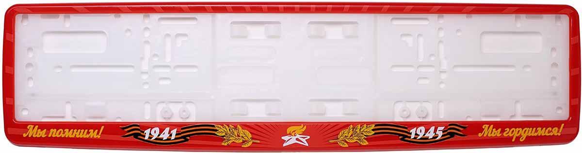 Рамка для номера Концерн Знак 9 мая - Мы помним! Мы гордимся!, цвет: красныйЗ0000016060Рамка для номера. Предназначена для крепления государственного регистрационного знака. Материал основания - полипропилен, материал лицевой панели ABS-пластик.