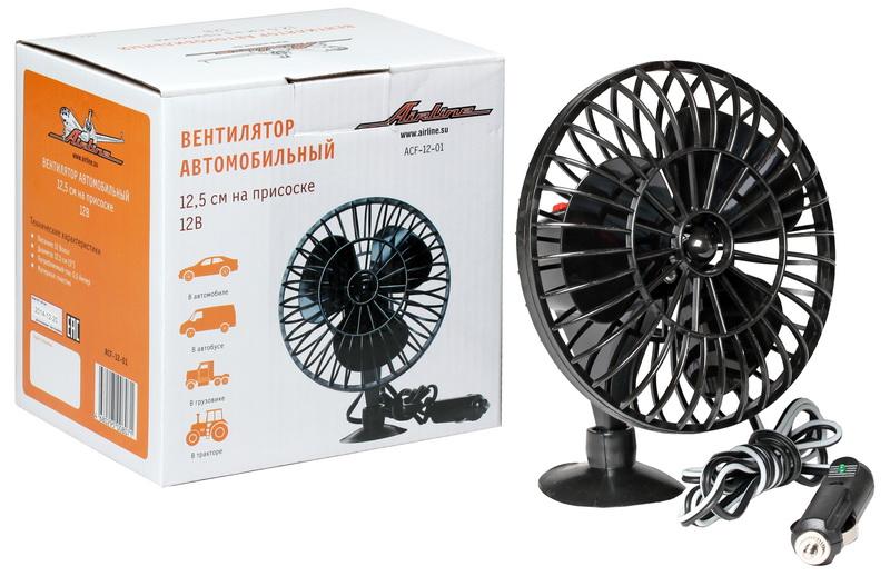 Вентилятор автомобильный Airline, на присоске, диаметр 12,5 смACF-12-01Автомобильный вентилятор Airline – это оптимальное решение в соотношении цены и качества для оснащения салона автомобиля системой обдува. Изделие фиксируется с помощью присоски, которая крепится к любой гладкой панели автомобиля. Изделие работает от сети прикуривателя мощностью 12В. Преимущества автомобильного вентилятора: - простая установка, - поворотное крепление на присоске, - выключатель питания. Диаметр вентилятора: 12,5 см.