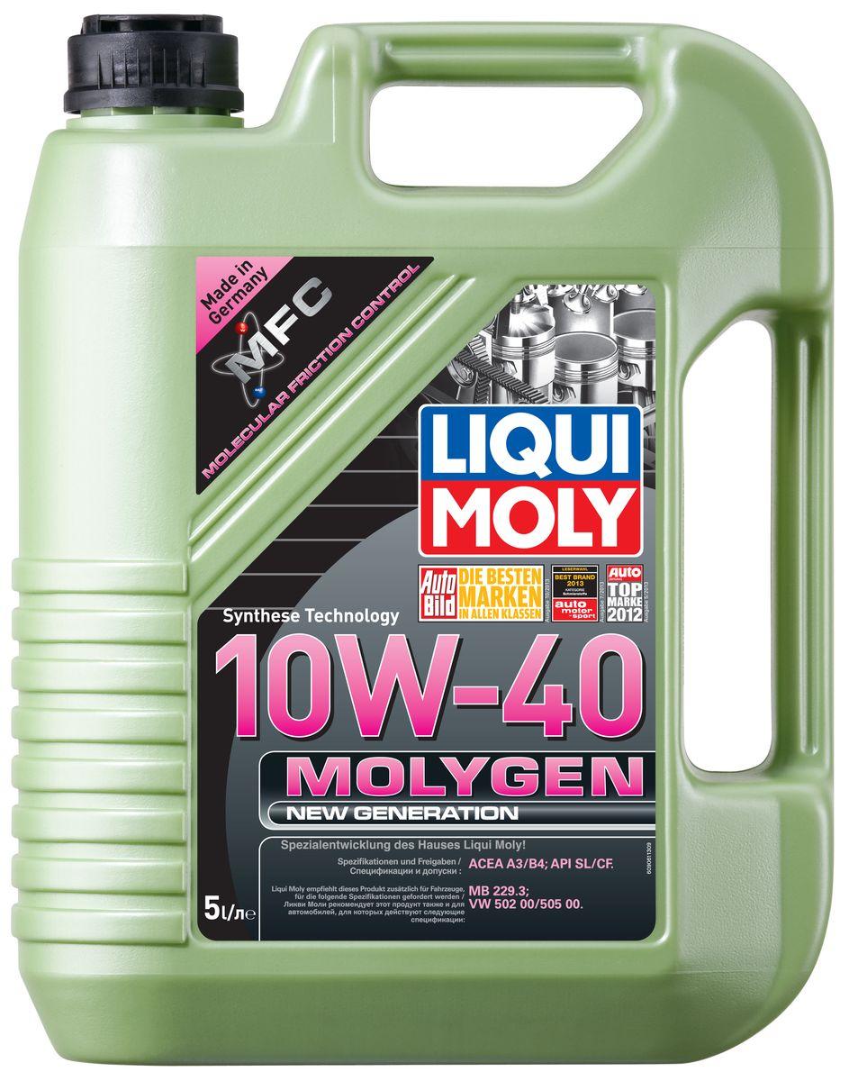 Масло моторное Liqui Moly Molygen New Generation, НС-синтетическое, 10W-40, 5 л2706 (ПО)Масло моторное Liqui Moly Molygen New Generation - моторное масло на базе HC-синтетической технологии с фирменным антифрикционным пакетом присадок Molygen, созданным на основе новейшей технологии Molecular Friction Control. Оптимально для автомобилей европейского и российского рынка. Экономит до 2,5% топлива и существенно продлевает ресурс двигателя. Моторное масло удовлетворяет современным спецификациям API/ACEA. Класс вязкости позволяет обеспечить высочайший уровень защиты автомобилей с серьезным пробегом и легкого коммерческого транспорта. Комбинация самых современных базовых масел и новейшего уникального пакета присадок Molygen, созданного на основе гибридной технологии MFC, обеспечивает моторному маслу непревзойденные защитные свойства. Технология MFC (Molecular Friction Control) работает посредством легирования поверхностного слоя деталей двигателя ионами молибдена и вольфрама. В результате легированные поверхности обладают очень высоким запасом прочности, который сохраняется на долгий срок. Особенности: - Наивысшая защита от износа- Высокие показатели топливной экономии- Надежное поступление масла к деталям двигателя во всем диапазоне рабочих температур- Очень низкий расход масла- Отличная чистота двигателя- Экономия топлива и снижение вредных выбросов- Проверено на системах с турбинами, компрессорами и катализаторамиМоторное масло Molygen NG 10W-40 благодаря новейшей формуле MFC позволяет существенно увеличить ресурс двигателя и сэкономить за счет снижения расхода топлива.Допуск:- API: CF/SL- ACEA: A3/B4- MB: 229.3- VW: 502 00/505 00