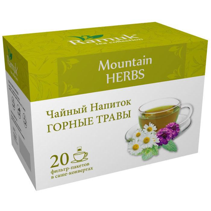 Ramuk чайный напиток горные травы в пакетиках, 20 шт101246Чайный напиток из натуральных горных трав. Смесь натуральных трав MOUNTAIN HERBS, тщательно приготовленная профессиональными ти-тестерами, отличается неповторимым, аутентичным вкусом и ароматом. Особая технология производства сохраняет все полезные свойства целебных трав, что делает напиток уникальным с точки зрения сочетания пользы для здоровья и вкусовых качеств.