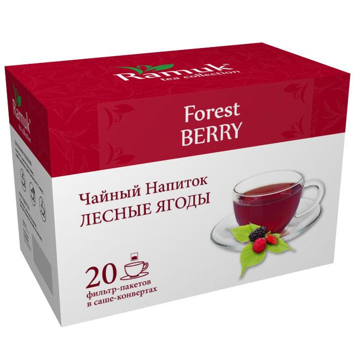 Ramuk чайный напиток лесные ягоды в пакетиках, 20 шт101246Чайный напиток из натуральных ягод и фруктов. Ароматный, освежающий и бодрящий напиток, купажированный профессиональными ти-тестерами, полностью сохраняет и передает вкус натуральных ингредиентов. Технология отбора и подготовки сырья обеспечивает максимально бережное сохранение всех полезных свойств, что делает продукт уникальным: безупречный, насыщенный вкус в сочетании с полезными свойствами.