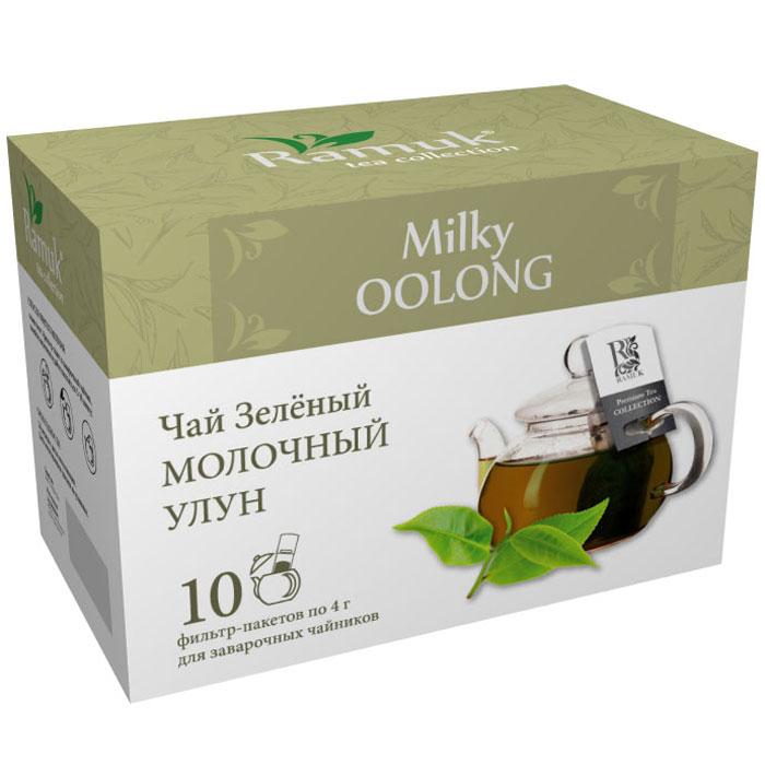 Ramuk чай молочный улун в пакетиках, 10 шт101246Чай Молочный улун (Най Сян Цзинь Сюань) - самый популярный китайский чай в Европе и России. Производится специально для европейцев с 60-х годов ХХ века. Отличается легким, почти неуловимым молочным оттенком вкуса. По количеству антиоксидантов этот чай превосходит обычный чай в два раза. Молочный улун имеет тонизирующий и согревающий эффекты, повышает тонус и работоспособность, устраняет тяжесть в желудке после обильной трапезы.