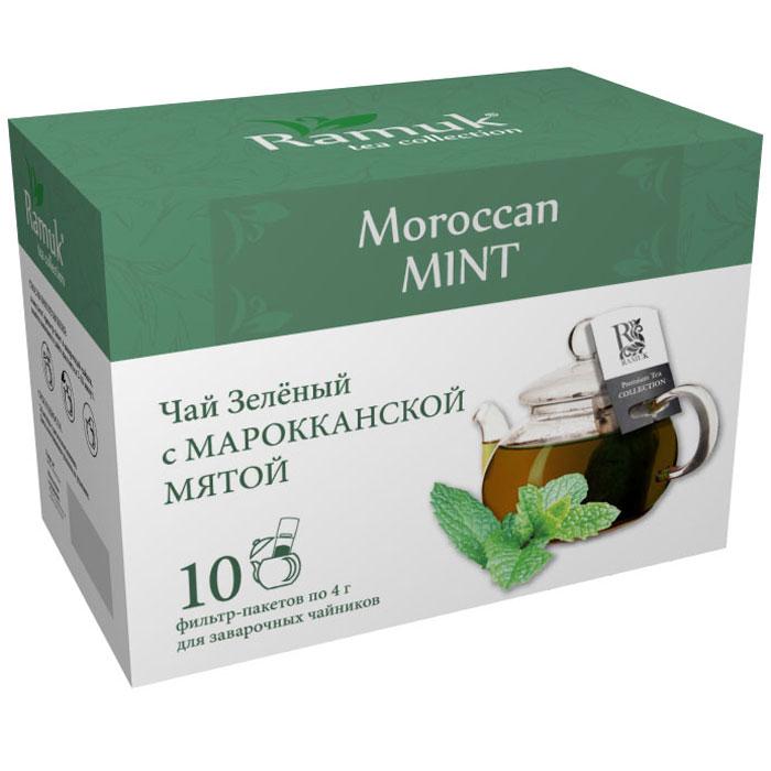 Ramuk чай зеленый с марокканской мятой, 10 шт00-00000399Чай зеленый китайский с марокканской мятой. Марокко - одна из стран лидеров по потреблению чая, она не уступает по этому показателю даже родине чая - Китаю. Марокканцы отдают предпочтение чаю с мятой, приготовленному по особому рецепту, а к процессу приготовления чая в этой стране, допускаются исключительно мужчины. Чай разливают в чашки с метровой высоты - для обогащения напитка кислородом, и если в чашках появляется пена - это считается хорошим признаком гостепреимства.