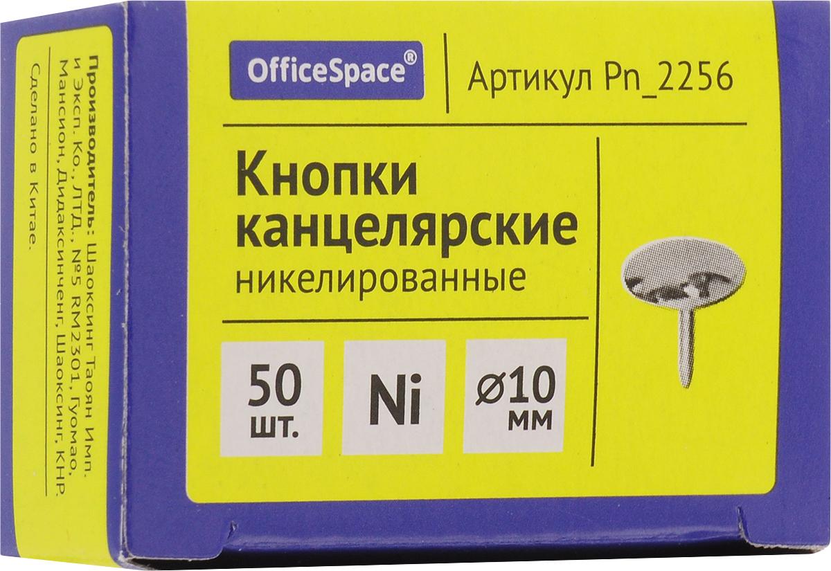OfficeSpace Кнопки канцелярские 10 мм 50 штPn__2256Канцелярские кнопки OfficeSpace предназначены для скрепления документов. Они помогут вам не только организовать документы и подготовить важные бумаги, но и расставят акценты в деловых презентациях и надежно закрепят ваши сообщения на любой мягкой поверхности. Кнопки никелированные обеспечивают фиксацию документов при минимальном повреждении, благодаря тонким и острым иглам.