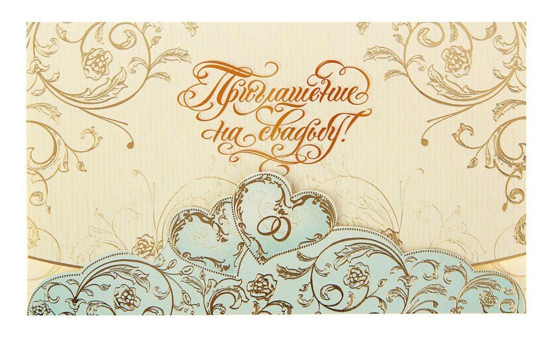 Приглашение на свадьбу Эдельвейс