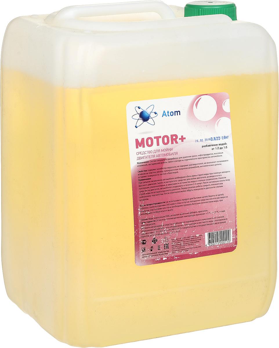 Средство для мытья двигателя Atom Motor+, концентрированное, 10 кгAMO-10Средство для мытья двигателя Atom Motor+ содержит ингибитор коррозии, не содержит растворителей, не оказывает негативного влияния на пластик, резину, лакокрасочные покрытия автомобиля, металлические детали. Оставляет поверхность чистой и блестящей. Состав средства специально разработан для удаления грязи, нефтепродуктов, масляных отложений, застаревшей копоти, грязи и нагара из подкапотного пространства автомобиля. Товар сертифицирован.