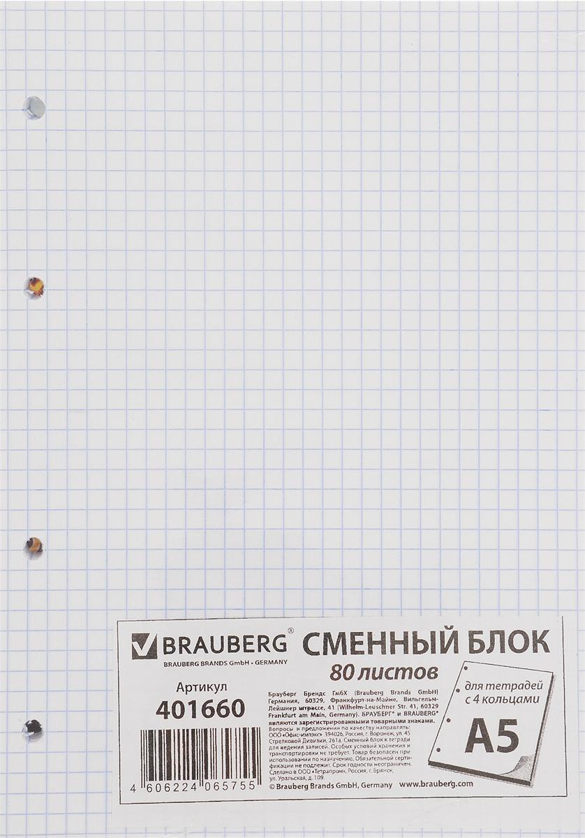 Brauberg Сменный блок для тетрадей на кольцах 80 листов в клетку401660Сменный блок Brauberg подходит для всех тетрадей с кольцевым механизмом. Листы выполнены из бумаги белого цвета формата А5 в голубую клетку. Блок бумаги идеально подходит для структурирования записей по разделам внутри тетрадей и для использования всех видов пишущих принадлежностей, включая гелевые, капиллярные и перьевые ручки.