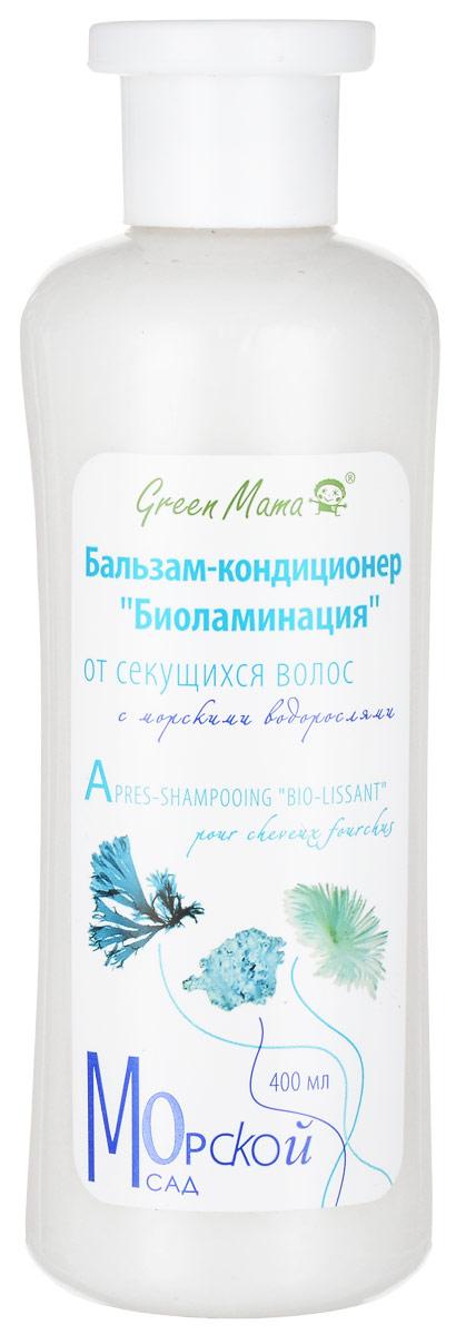 Бальзам-кондиционер Green Mama Биоламинация от секущихся волос, с морскими водорослями, 400 мл green mama