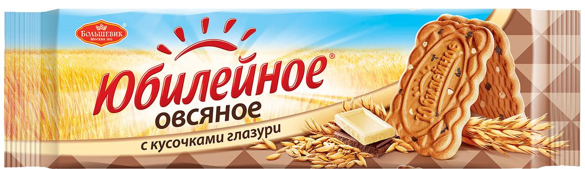 Юбилейное Печенье овсяное с кусочками глазури, 112 г0120710Юбилейное - торговая марка сахарного печенья, выпускаемого в России с 1913 года. Любимый вкус знакомый с детства.Оберегая традиции марки Юбилейное, Kraft Foods удалось сохранить и преумножить все лучшее, что заключает в себе этот бренд: печенье содержит натуральные ингредиенты, сохранило высокие стандарты качества и по праву называется лучшим от природы. Для того чтобы полностью отвечать веяниям времени, в 2015 году была разработана новая более современная упаковка продукта, а также запущена новая коммуникация Юбилейное - твой уголок природы в городе. В результате Юбилейное - все та же самая любимая марка печенья, как и 100 лет назад, которую знают почти 100% населения России.Уважаемые клиенты! Обращаем ваше внимание, что полный перечень состава продукта представлен на дополнительном изображении.