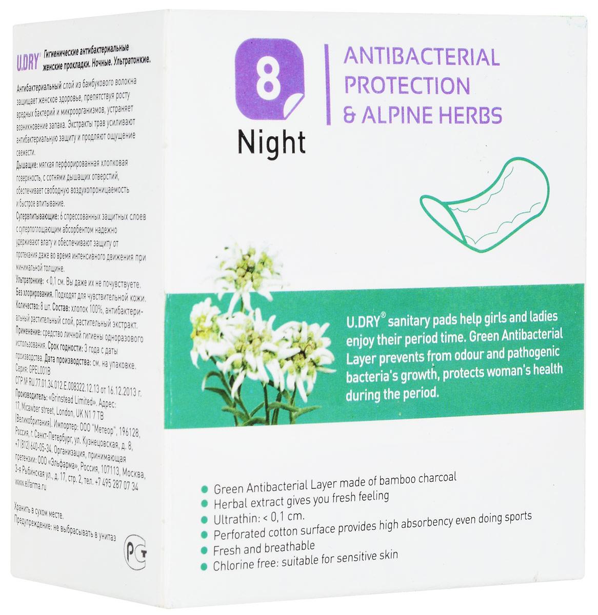 U.DRY Антибактериальные гигиенические прокладки для женщин, ночные, 8 шт