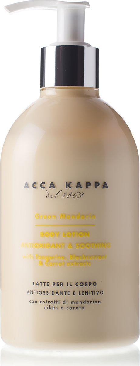 Acca Kappa Молочко для тела Зеленый мандарин 300 мл853477Лосьон для тела с экстрактами мандарина, черной смородины и моркови. Легкая эмульсия чрезвычайно богата растительными активными веществами, которые помогают защитить от свободных радикалов и обезвоживания кожи.