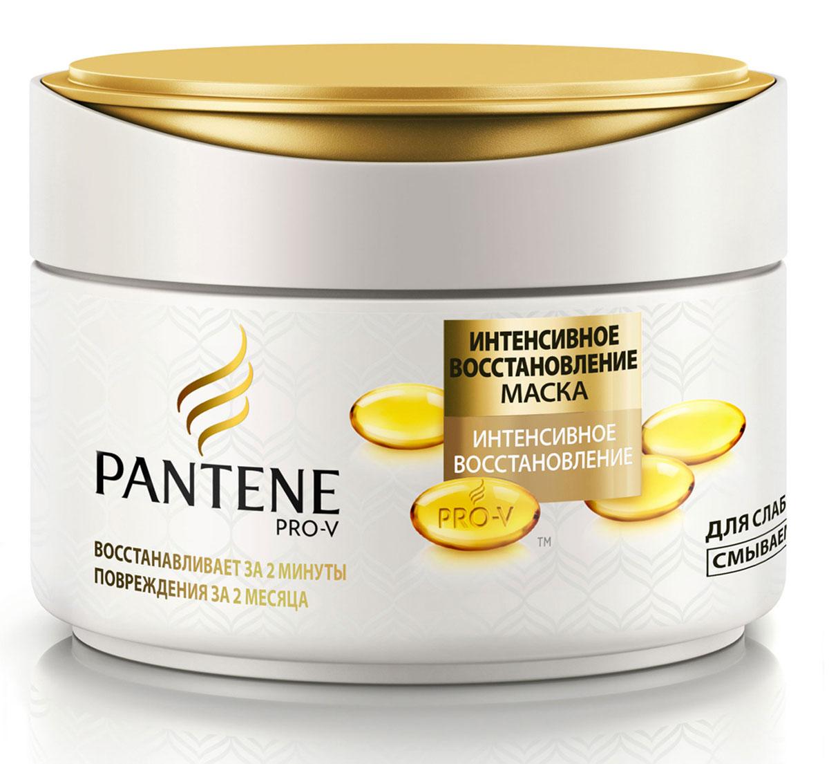 Pantene Pro-V Маска для волос Интенсивное восстановление, 200 млFS-00897Маска для волос Pantene Pro-V Маска для волос Интенсивное восстановление - это питательная коллекция с активными частицами ухаживает за волосами,обеспечиваяинтенсивное восстановление и придавая волосам здоровый вид и блеск.